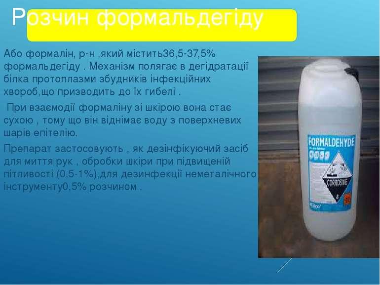 Розчин формальдегіду Або формалін, р-н ,який містить36,5-37,5% формальдегіду ...