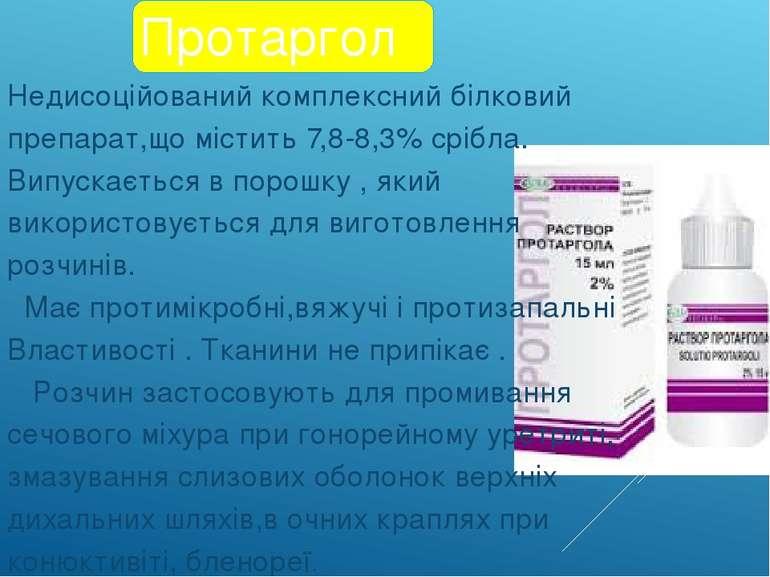 Протаргол Недисоційований комплексний білковий препарат,що містить 7,8-8,3% с...