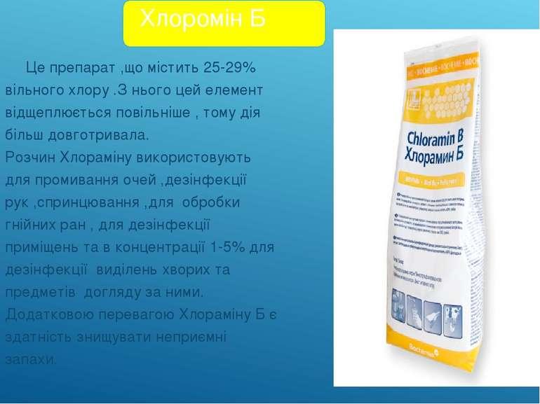 Хлоромін Б Це препарат ,що містить 25-29% вільного хлору .З нього цей елемент...