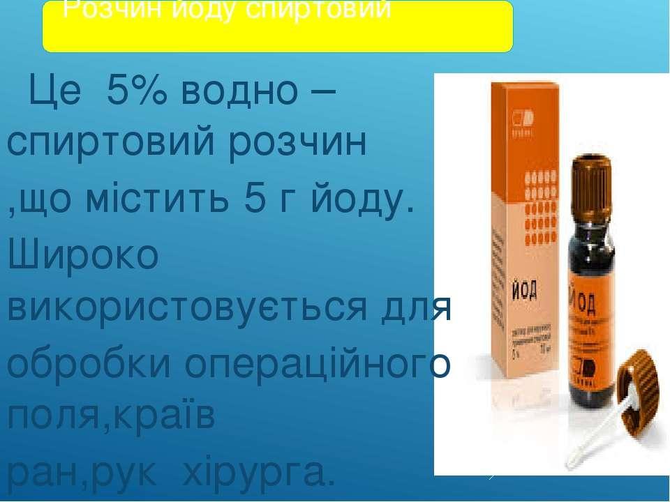 Розчин йоду спиртовий Це 5% водно – спиртовий розчин ,що містить 5 г йоду. Ши...