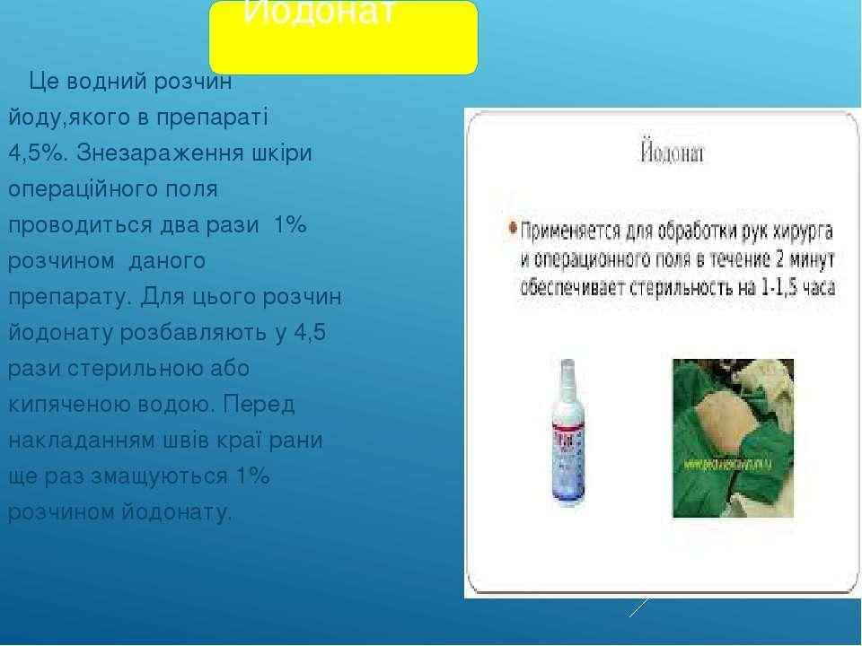 Йодонат Це водний розчин йоду,якого в препараті 4,5%. Знезараження шкіри опер...