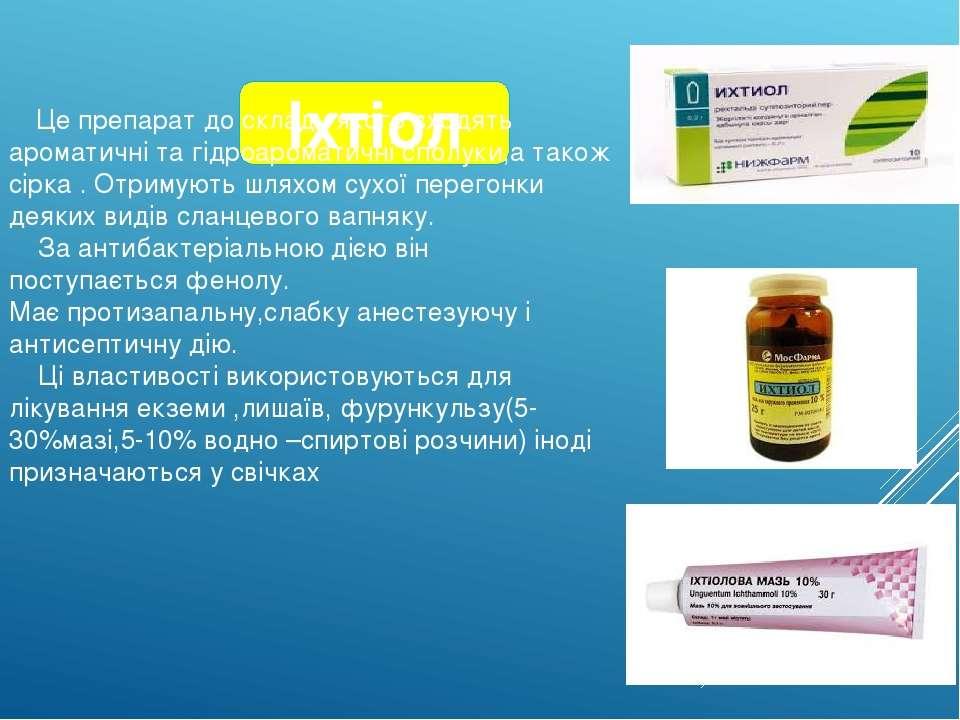 Це препарат до складу якого входять ароматичні та гідроароматичні сполуки,а т...