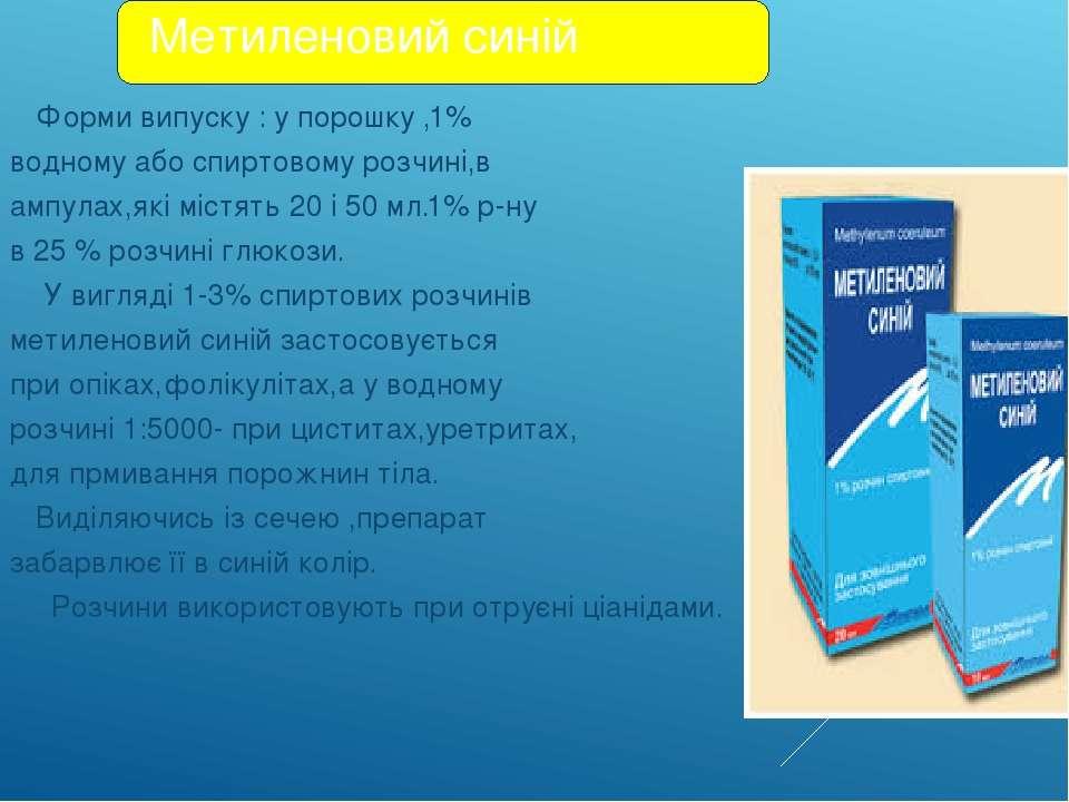Метиленовий синій Форми випуску : у порошку ,1% водному або спиртовому розчин...