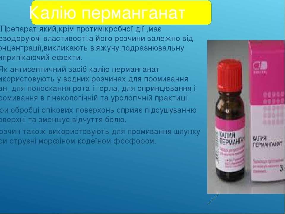 Калію перманганат Препарат,який,крім протимікробної дії ,має дезодоруючі влас...