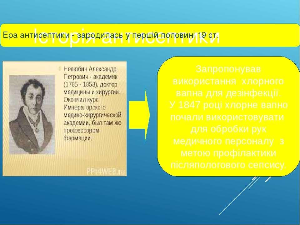 Історія антисептики Ера антисептики - зародилась у першій половині 19 ст.