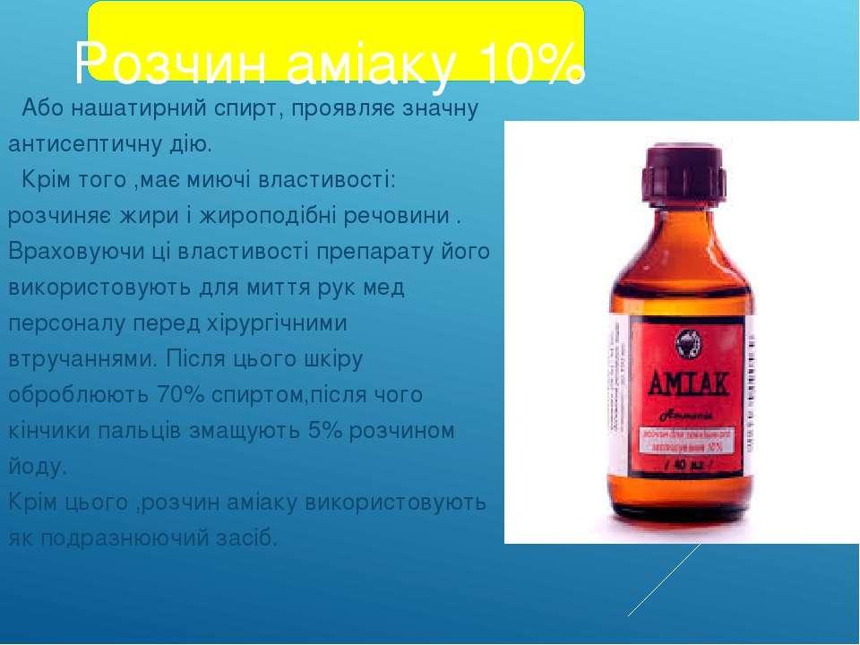 Розчин аміаку 10% Або нашатирний спирт, проявляє значну антисептичну дію. Крі...