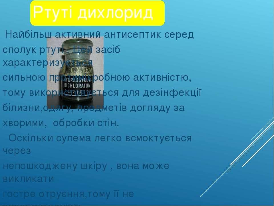 Ртуті дихлорид Найбільш активний антисептик серед сполук ртуті . Цей засіб ха...