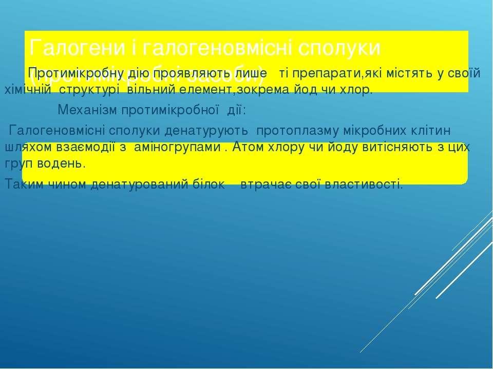 Галогени і галогеновмісні сполуки (протимікробні засоби) Протимікробну дію пр...