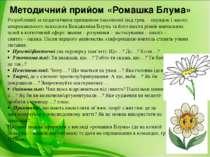 Методичний прийом «Ромашка Блума» Розроблений за педагогічним принципом таксо...