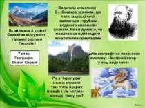 7 клас. Географія. Клімат Євразії Як змінився б клімат Євразії за відсутності...