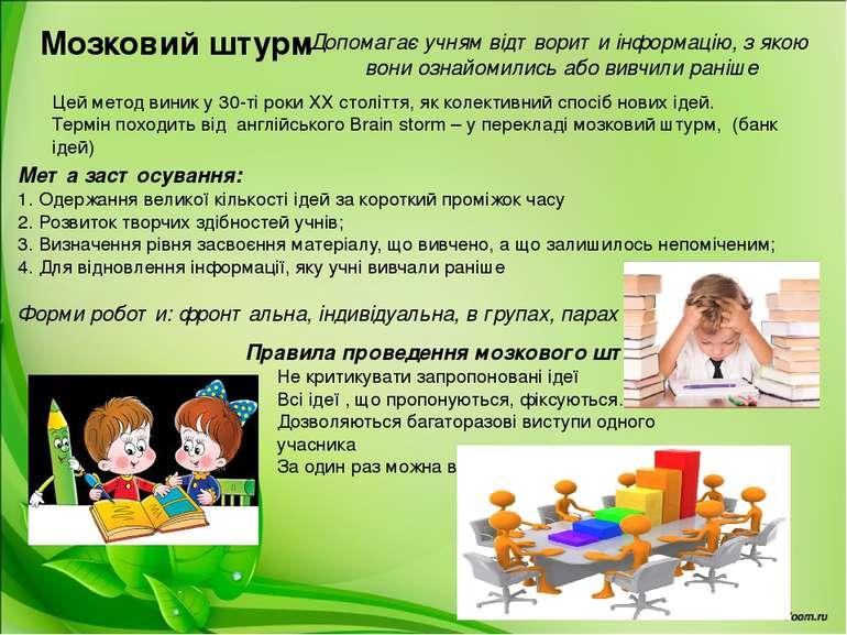 Мозковий штурм Допомагає учням відтворити інформацію, з якою вони ознайомилис...