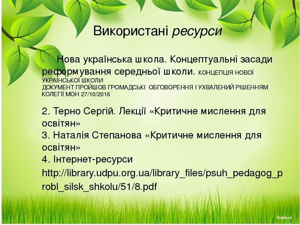 Використані ресурси Нова українська школа. Концептуальні засади реформування ...
