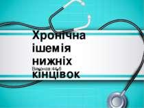 Хронічна ішемія нижніх кінцівок Виконав:44-б