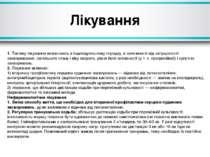 Лікування 1.Тактику лікування визначають віндивідуальному порядку, взалежн...