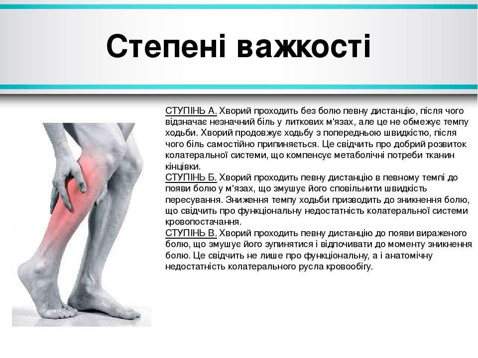 Степені важкості СТУПІНЬ А. Хворий проходить без болю певну дистанцію, після ...