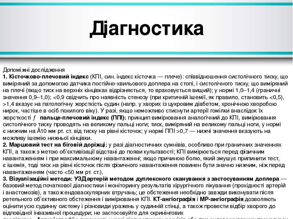 Діагностика Допоміжні дослідження 1. Кісточково-плечовий індекс(КПІ, син. ін...