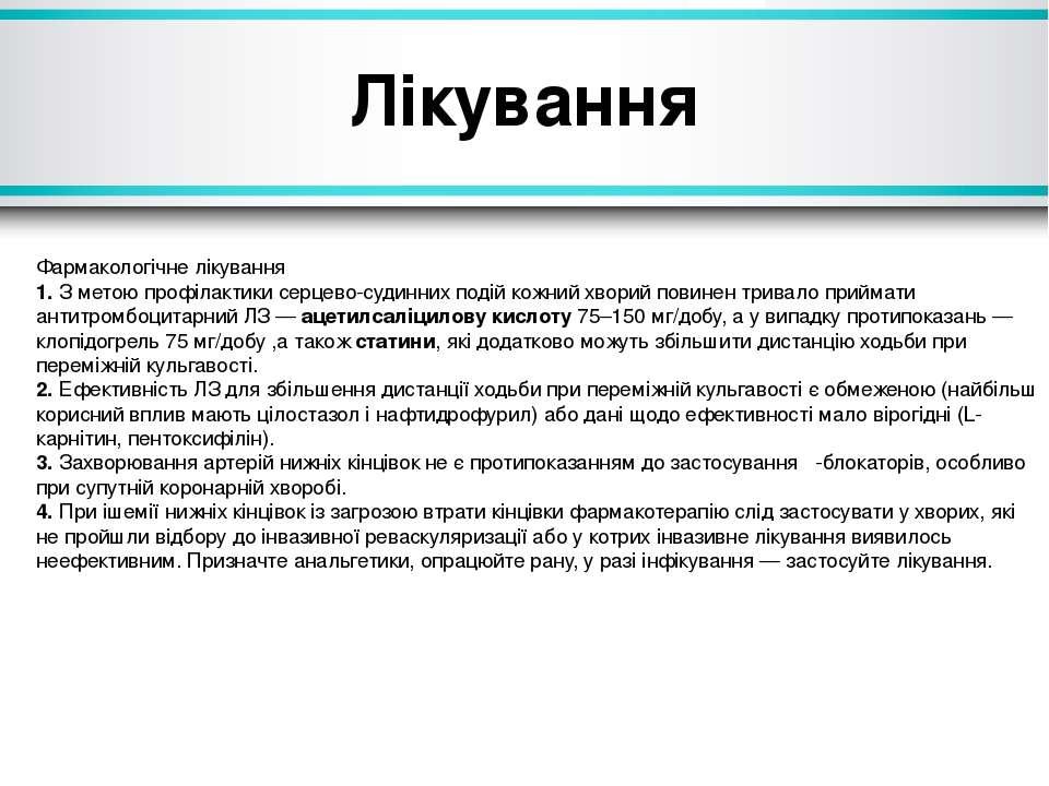 Лікування Фармакологічне лікування 1.З метою профілактики серцево-судинних п...
