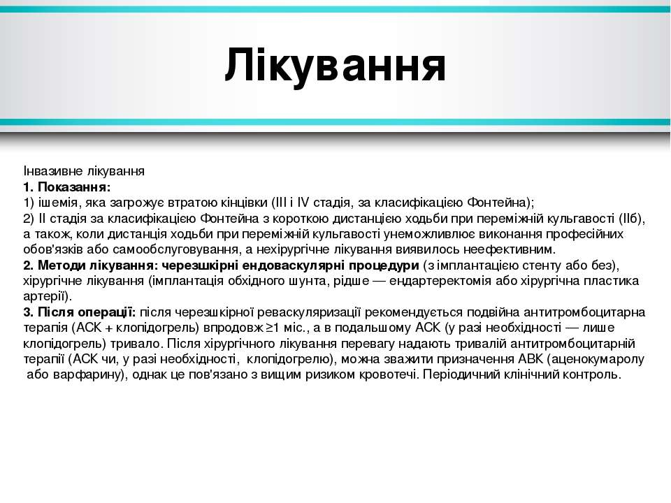 Лікування Інвазивне лікування 1. Показання: 1) ішемія, яка загрожує втратою к...