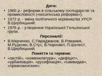 Дати: 1965 р.- реформи в сільському господарстві та промисловості («косигінсь...