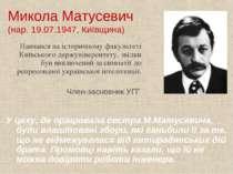 Микола Матусевич (нар. 19.07.1947, Київщина) Навчався на історичному факульте...