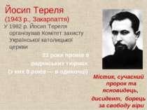 Йосип Тереля (1943 р., Закарпаття) У 1982 р. Йосип Тереля організував Комітет...