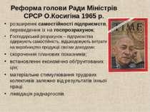 Реформа голови Ради Міністрів СРСР О.Косигіна 1965 р. розширенні самостійност...