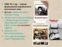 1960-70-ті рр. - період формування українського поетичного кіно. фільми«Камі...