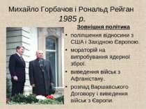 Михайло Горбачов і Рональд Рейган 1985 р. Зовнішня політика поліпшення віднос...