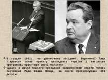 5 грудня 1991р. на урочистому засіданні Верховної Ради Л.Кравчук склав присяг...