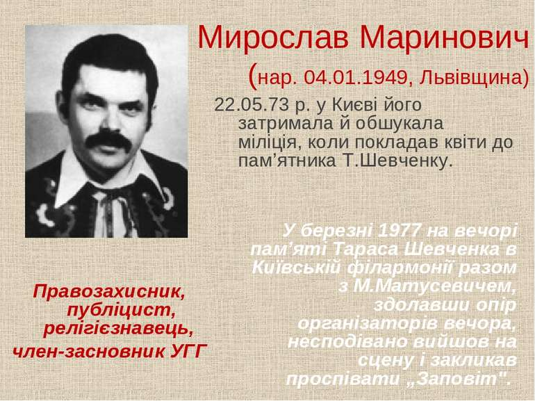 Мирослав Маринович (нар. 04.01.1949, Львівщина) Правозахисник, публіцист, рел...