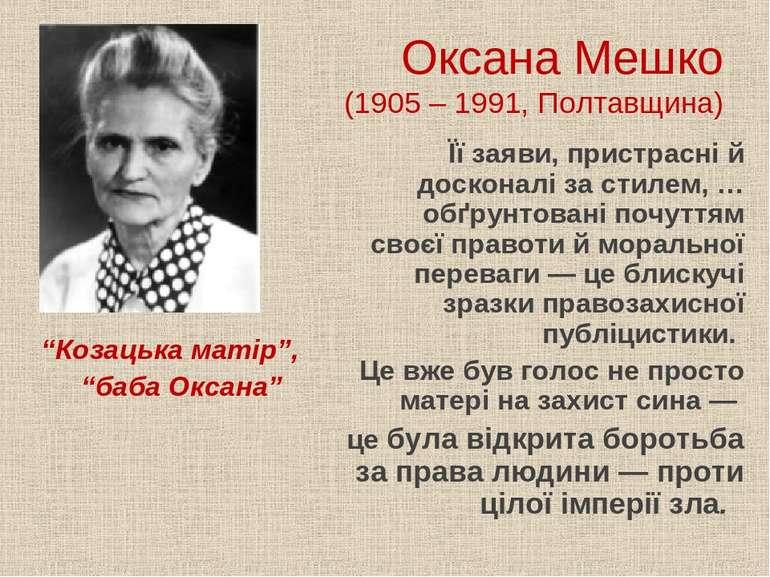 """Оксана Мешко (1905 – 1991, Полтавщина) """"Козацька матір"""", """"баба Оксана"""" Її зая..."""