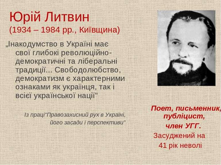 """Юрій Литвин (1934 – 1984 рр., Київщина) """"Інакодумство в Україні має свої глиб..."""