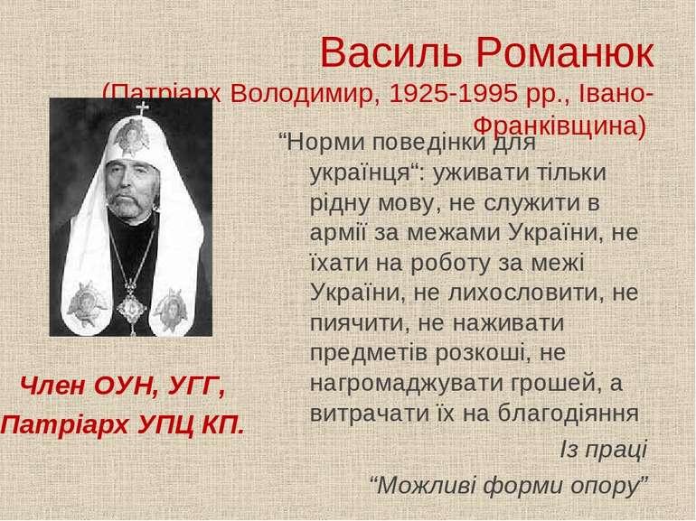 Василь Романюк (Патріарх Володимир, 1925-1995 рр., Івано-Франківщина) Член ОУ...