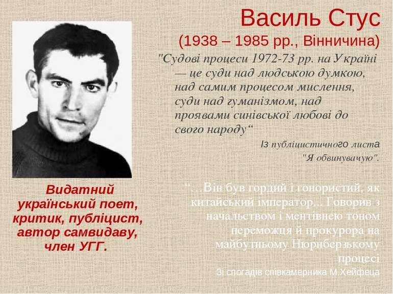 Василь Стус (1938 – 1985 рр., Вінничина) Видатний український поет, критик, п...