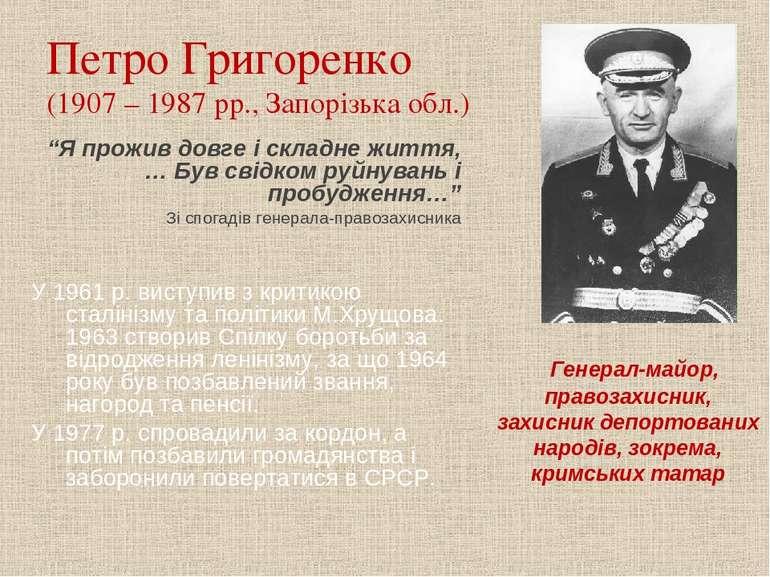 """Петро Григоренко (1907 – 1987 рр., Запорізька обл.) """"Я прожив довге і складне..."""