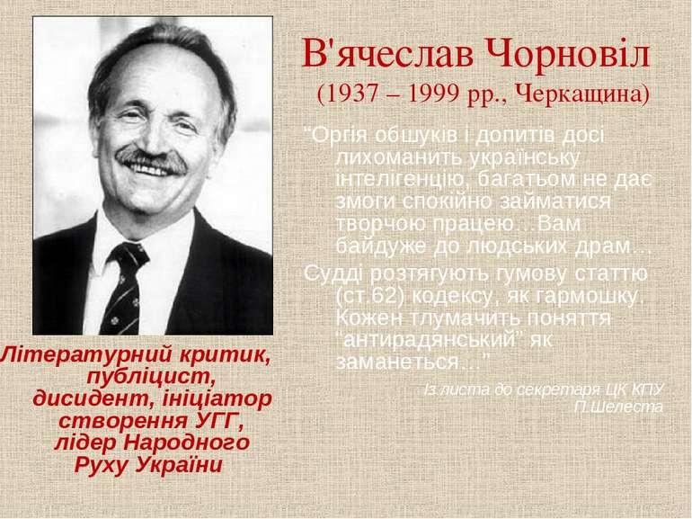 В'ячеслав Чорновіл (1937 – 1999 рр., Черкащина) Літературний критик, публіцис...
