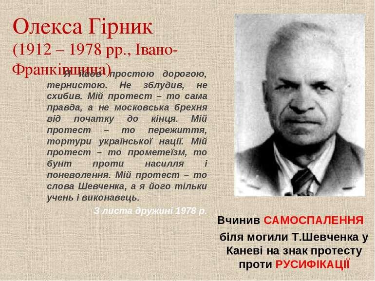 Олекса Гірник (1912 – 1978 рр., Івано- Франківщина) Я ішов простою дорогою, т...