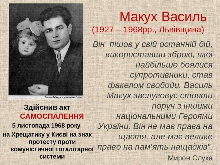 Макух Василь (1927 – 1968рр., Львівщина) Здійснив акт САМОСПАЛЕННЯ 5 листопад...