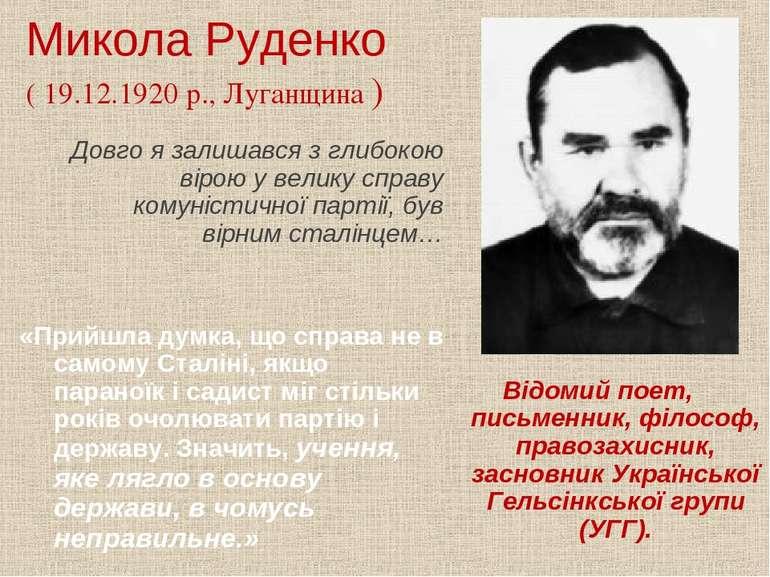 Микола Руденко ( 19.12.1920 р., Луганщина ) Довго я залишався з глибокою віро...