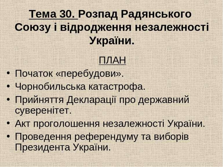 Тема 30. Розпад Радянського Союзу і відродження незалежності України. ПЛАН По...