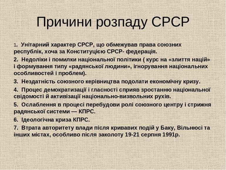 Причини розпаду СРСР 1. Унітарний характер СРСР, що обмежував права союзних р...