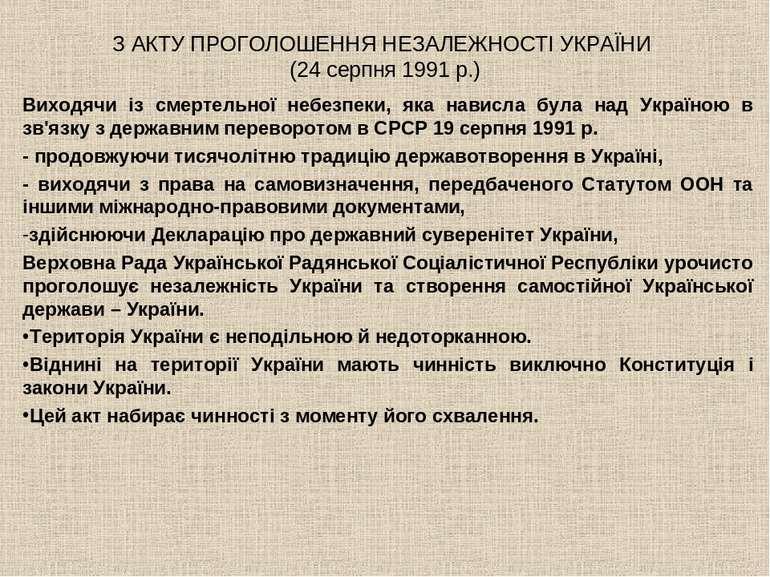 З АКТУ ПРОГОЛОШЕННЯ НЕЗАЛЕЖНОСТІ УКРАЇНИ (24 серпня 1991 р.) Виходячи із смер...