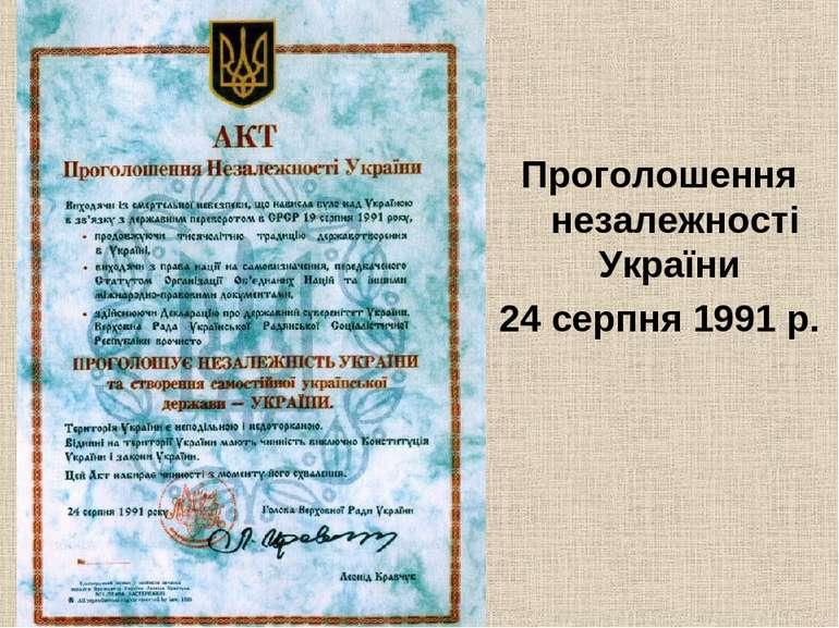 Проголошення незалежності України 24 серпня 1991 р.