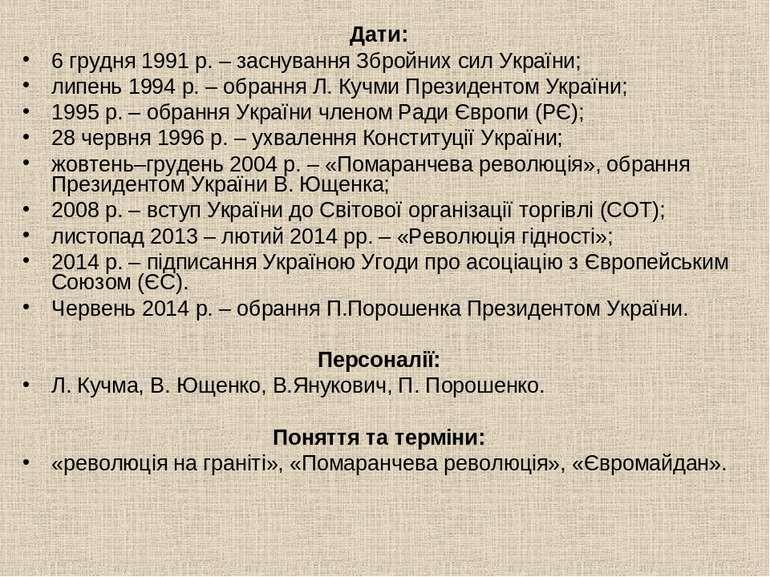 Дати: 6 грудня 1991 р. – заснування Збройних сил України; липень 1994 р. – об...