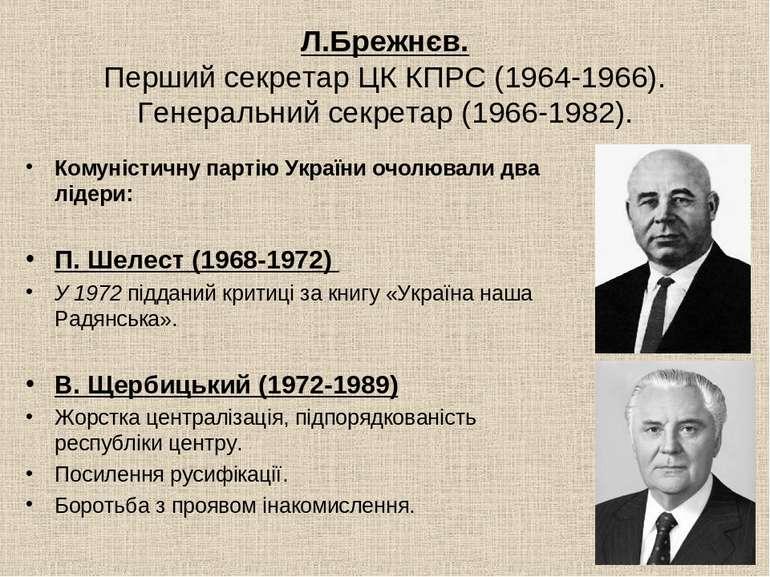 Л.Брежнєв. Перший секретар ЦК КПРС (1964-1966). Генеральний секретар (1966-19...