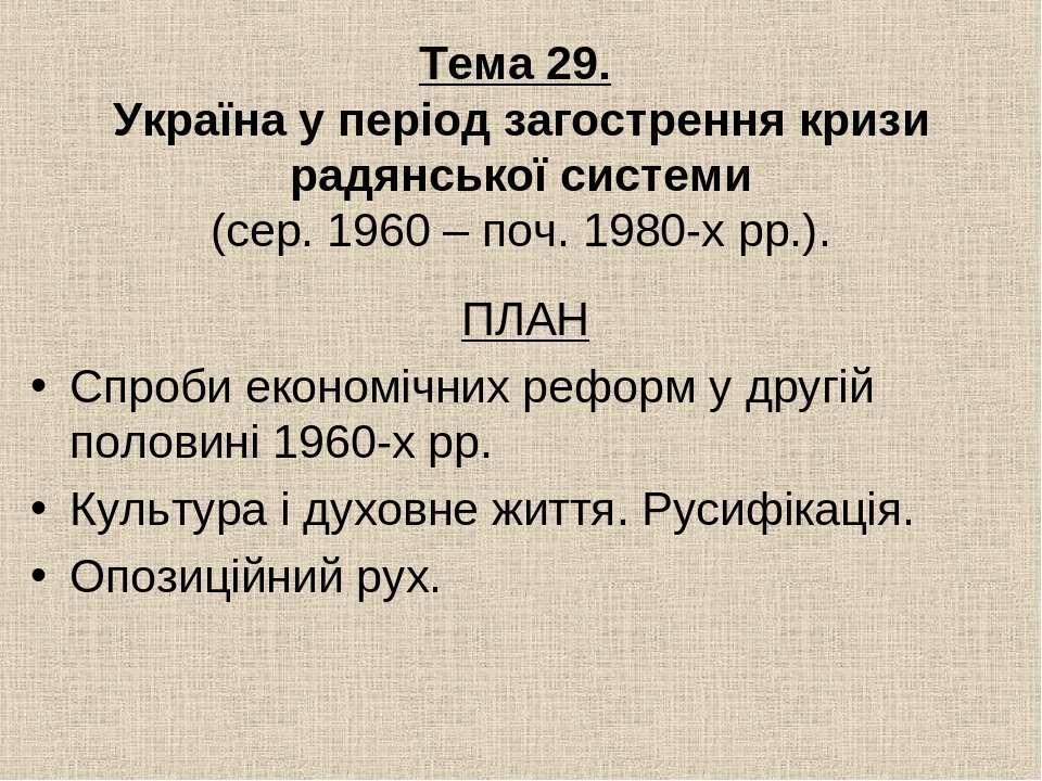 Тема 29. Україна у період загострення кризи радянської системи (сер. 1960 – п...