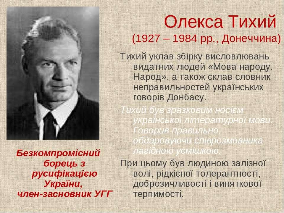 Олекса Тихий (1927 – 1984 рр., Донеччина) Безкомпромісний борець з русифікаці...