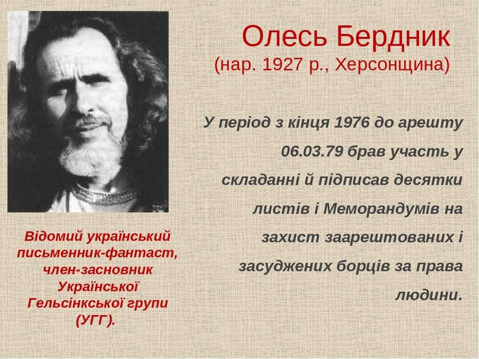 Олесь Бердник (нар. 1927 р., Херсонщина) Відомий український письменник-фанта...