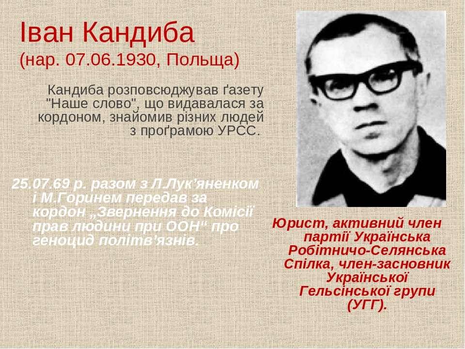 """Іван Кандиба (нар. 07.06.1930, Польща) Кандиба розповсюджував ґазету """"Наше сл..."""