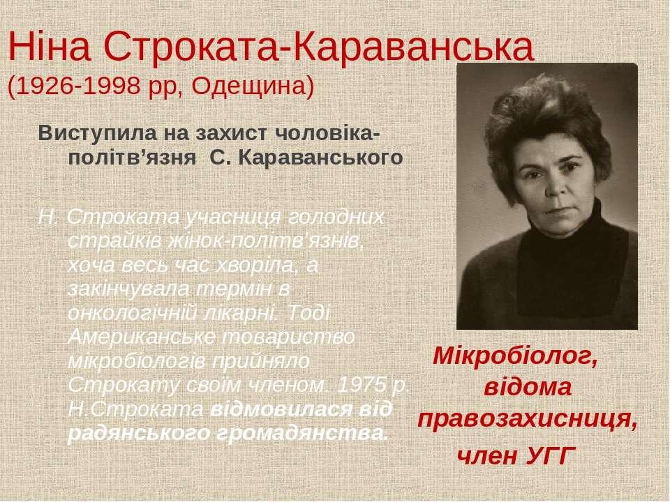 Ніна Строката-Караванська (1926-1998 рр, Одещина) Виступила на захист чоловік...